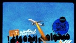 ایستگاه فردا - ۲: مرگ قسطی