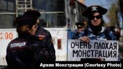 Монстрация, Новосибирск, 2010 год