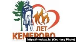 Логотип 100-летия Кемерово