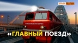Итоги года для России: поезда в Крым | Крым.Реалии ТВ