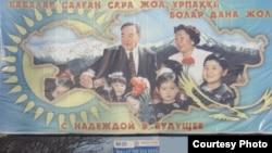 Алматының орталық көшелерінің бірінде тұрған билбордта Нұрсұлтан және Сара Назарбаевтар бейнеленген. Алматы, қаңтар, 2009 ж.
