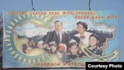 Билборд в центре города, в центре - Нурсултан и Сара Назарбаевы. Алматы, январь 2009 года.