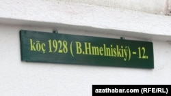"""Aşgabadyň """"1928"""" belgili köçesi."""