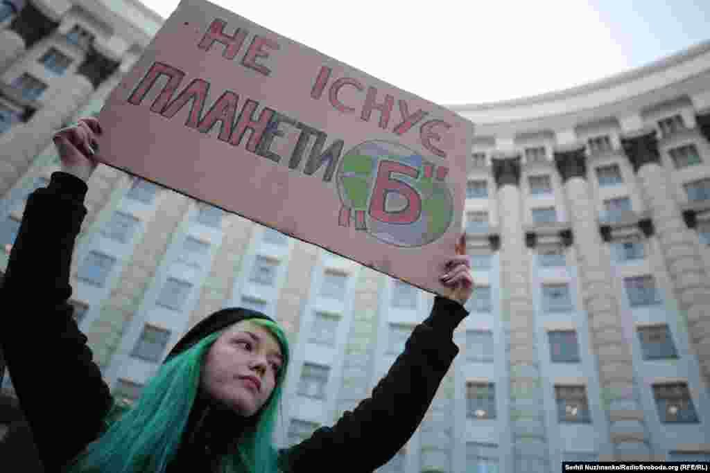 Global climate strike for future у Києві, 15 березня 2017 року ПЕРЕГЯНЬТЕ ФОТОГАЛЕРЕЮ