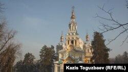 Алматыдағы әулие Вознесенский соборы. (Көрнекі сурет).