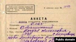Історична Свобода | Радянські спецслужби проти української еміграції - що розповіли документи, розсекречені Службою зовнішньої розвідки України?