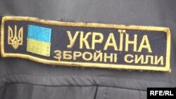 Ukraine -- Chevron Armed Forces of Ukraine