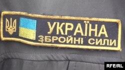 Ukraine -- Chevron Armed Forces of Ukraine