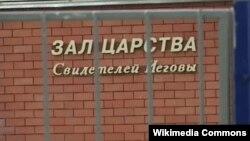 """Надпись """"Зал царства Свидетелей Иеговы"""" на здании. Иллюстративное фото."""