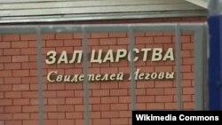 """Седиште на """"Јеховини сведоци"""" во Русија."""