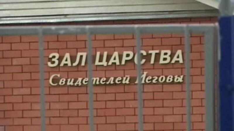 Врховниот суд во Русија смета дека  Јеховини сведоци  се екстремисти
