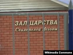 """Дом с вывеской """"Зал Царства Свидетелей Иеговы"""" в России."""