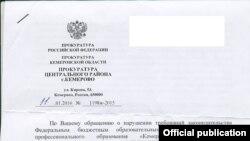 Ответ Кемеровской прокуратуры