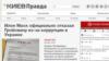 Офіс залучення та підтримки інвестицій України: Лист Гройсману від Tesla – це фейк