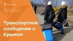 Добраться до Крыма: транспорт, документы и крымскотатарская автономия