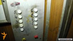 225 հազար դրամաշնորհ՝ Երևանի վերելակների անվտանգությունը բարձրացնելու նպատակով