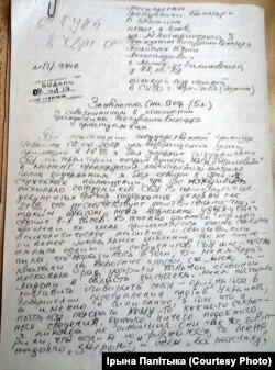 Лист Юрія Палітики