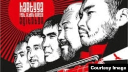 "Группа ""Хартыга"". Фрагмент плаката творческого проекта ""Агитатор"""