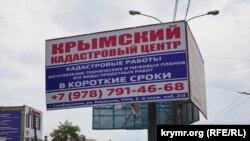 Объявление на проспекте Победы в Симферополе