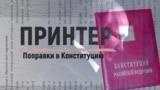 """Поправки для Путина. Второй эпизод проекта """"Принтер"""""""