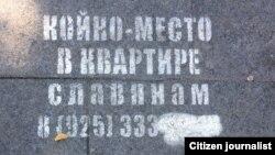 """Москва кўчаларидаги эълонлардан бири: """"Квартирада славянлар учун жой бор""""."""