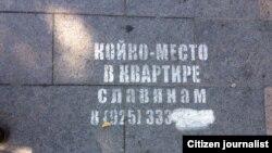 Объявление на одной из улиц Москвы: «Койко-место в квартире славянам»