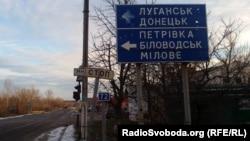 Інформаційно-вказівний знак на Донбасі, пошкоджений від обстрілів
