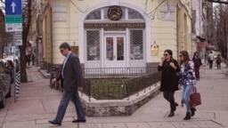 Главното мюфтийство в София.