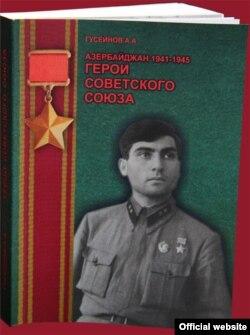 'Azərbaycan 1941-1945 . Sovet İttifaqı Qəhrəmanları' kitabı