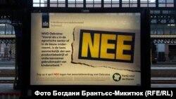 Плакат противников соглашения об ассоциации с Украиной в голландском городе Эйндховен