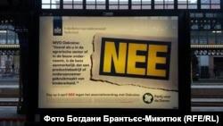 Агітація на референдумі проти України, місто Ейндговен. Напис: «Особливо в сільському господарстві й будівництві є висока ймовірність, що підприємці використовують дитячу працю. Скажи «ні» асоціації з Україною 6 квітня»