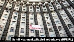 Будинок уряду в Києві