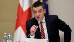 ԱՄՆ 4 կոնգրեսականներ նամակ են հղել Վրաստանի վարչապետին