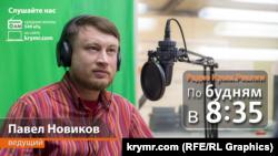 """Украина -- """"Крым.Реалии"""" радио. Киев, 2016."""
