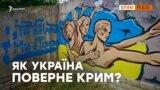 Формула Зеленського для Криму