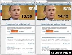 Путинның сайлау кампаниясе сәхифәсе язмалар алыштырылганчыга кадәр һәм алыштырылганнан соң