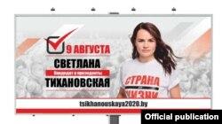 Биллборд оппозиционного кандидата в президенты Беларуси Светланы Тихановской