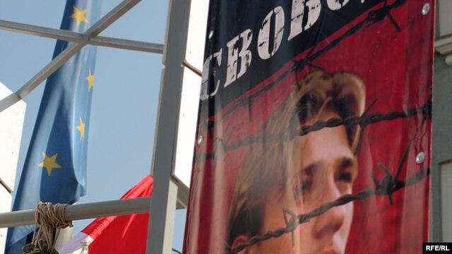 Активисты «наших» пикетируют представительство Евросоюза в Москве и требуют освободить Марка Сирыка