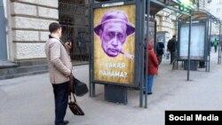 У центрі Москви на одній із зупинок громадського транспорту невідомі повісили плакат із зображенням президента Росії Володимира Путіна і підписом: «Яка Панама?». 6 квітня 2016 року