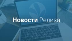 Новости Релиза 8.03 ВИДЕО