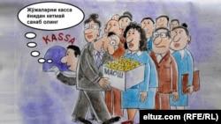 Карикатура. Ўқитувчиларга маош ўрнига жўжа бериляпти.
