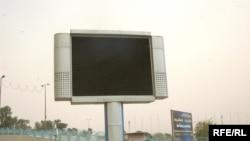 Багдад - големи екрани за гледање фудбал од СП
