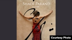 تصویری از صفحه نخست وبسایت شادی پرند؛ طراح لباس ایرانی