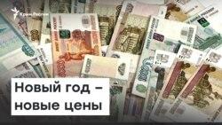 Крым: новый год - новые цены | Доброе утро, Крым