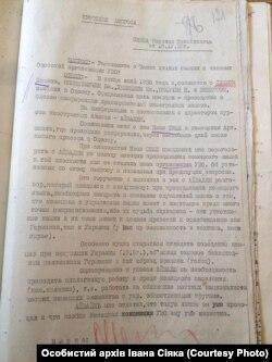 Справа Івана Сіяка з архіву СБУ (фото зроблене його правнуком)