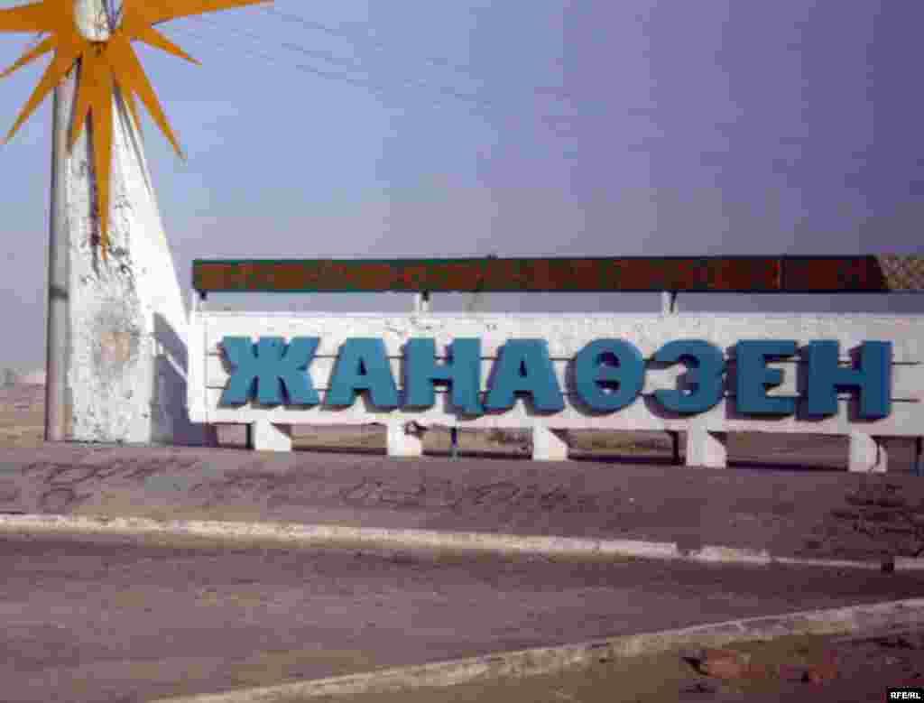 Казахстан. 30 января — 3 февраля 2012 года #8
