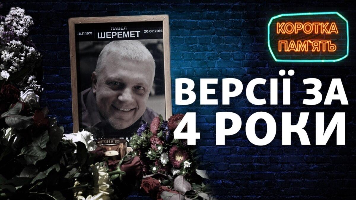 4 года от трагедии: как менялись версии об убийстве Шеремета