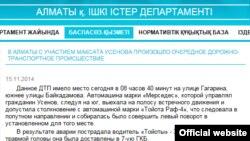 Скриншот с сайта полиции Алматы о ДТП с участием Максата Усенова. 15 ноября 2014 года.