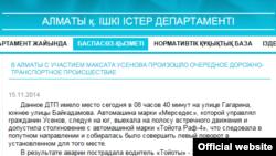 Алматы қалалық полиция департаментінің веб-сайтындағы Мақсат Үсенов жайлы ақпарат. 15 қараша 2014 жыл.