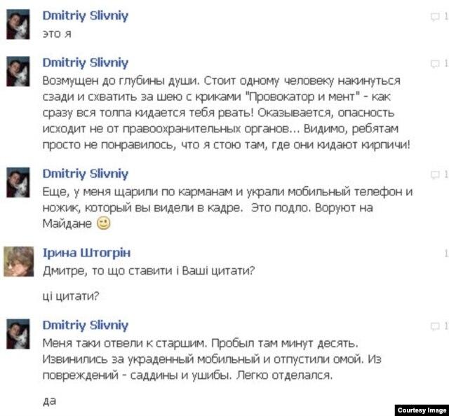 Дмитрий Словный: «Я не провокатор, а меня избили и обокрали»